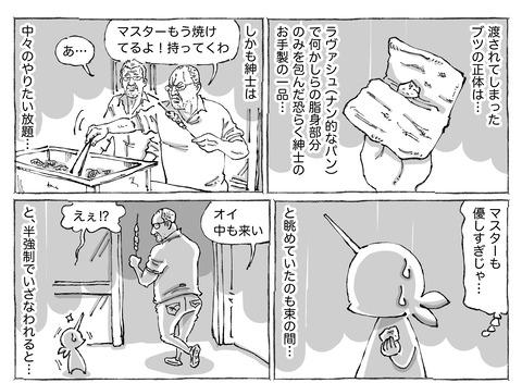 シビれめし【49】②1
