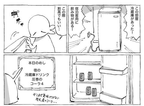 シビれめし【48】②1
