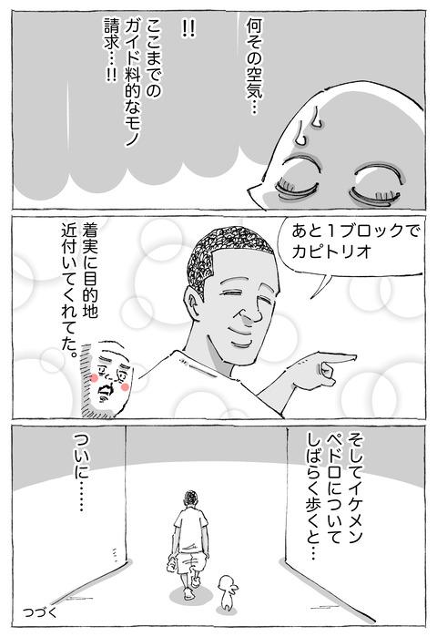 【cuba行脚】36