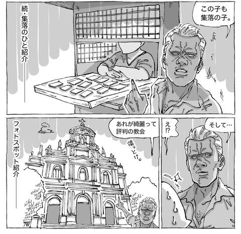 【魚屋集落】17②