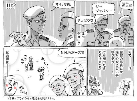 SNS漫画【83】②