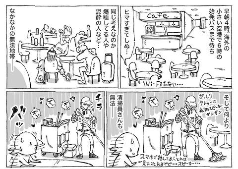 SNS漫画【70】①