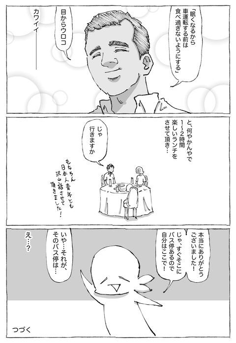 【シーギリヤロック】56