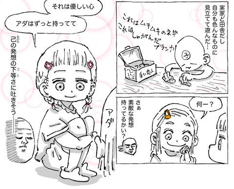 SNS漫画【31】②