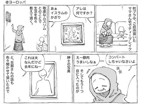 海外旅日記【162】①