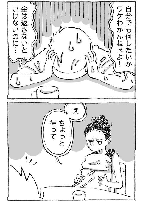 【青年と日本女子】922