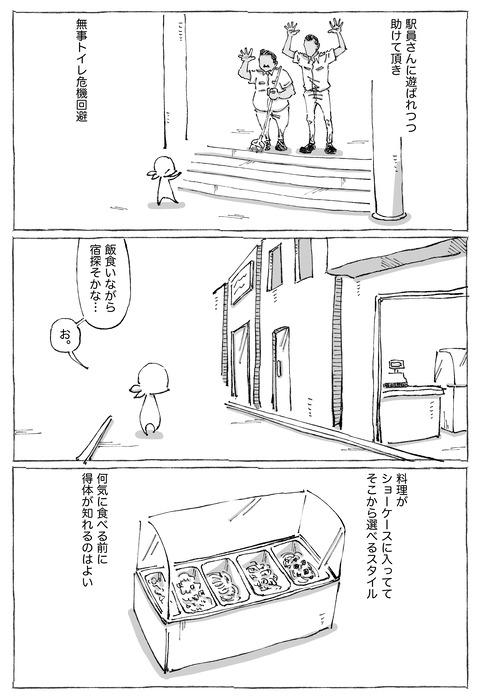 【シーギリヤロック】7