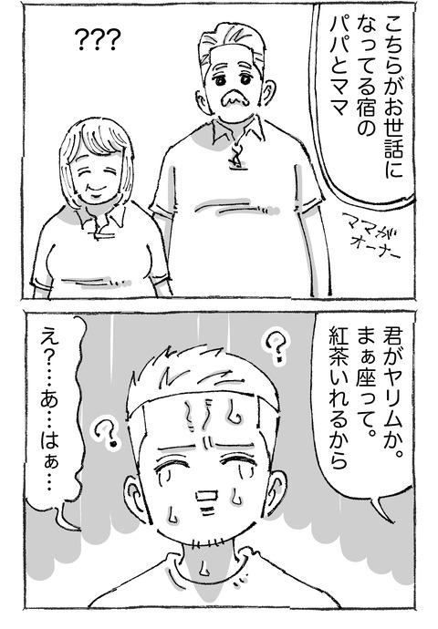 【青年と日本女子】1512