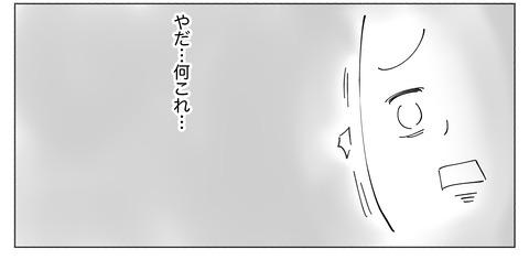 SNS漫画【20】2・・・②