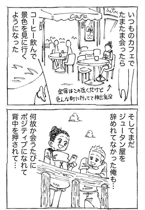 【青年と日本女子】1111