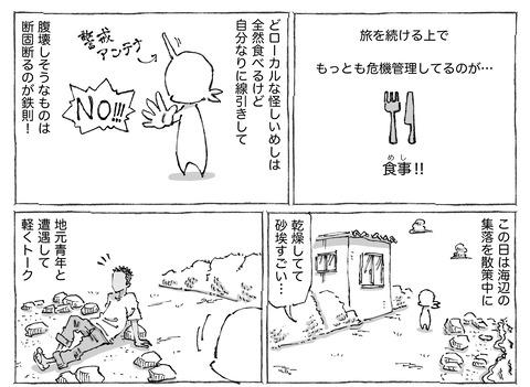 シビれめし【19】①1