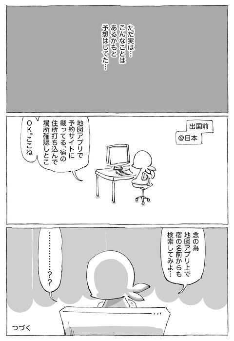 【アフリカ宿迷走】4
