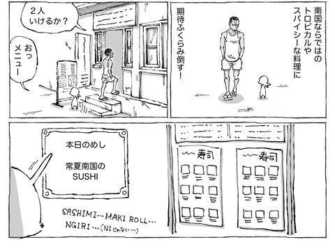 シビれめし【36】①2