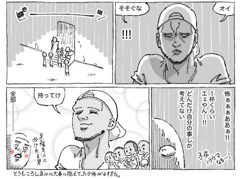 SNS漫画【82】②