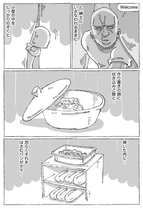 【ムハンマド道中】25