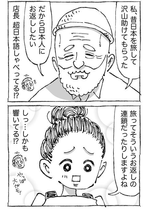 【青年と日本女子】622