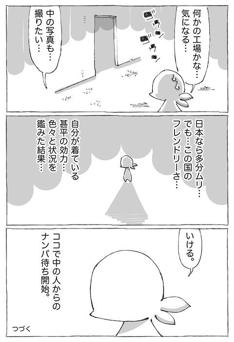 【アルミ工場】2