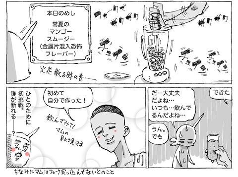 シビれめし【12】②2