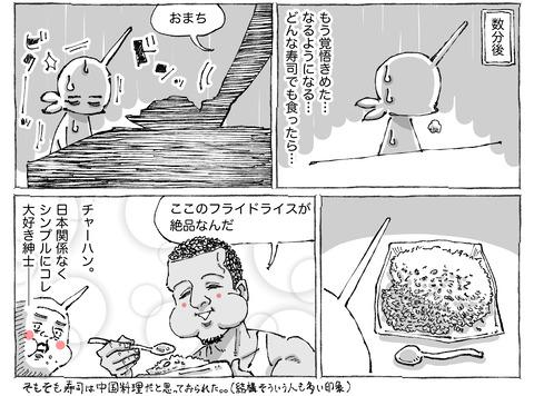 シビれめし【36】②2