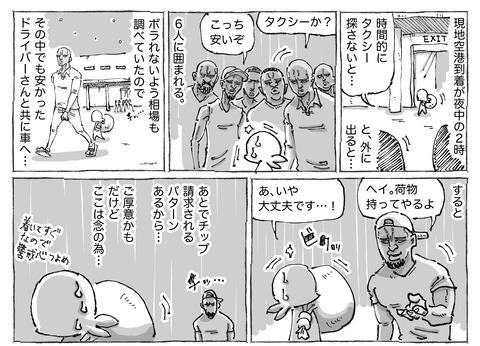 海外旅日記【103】①