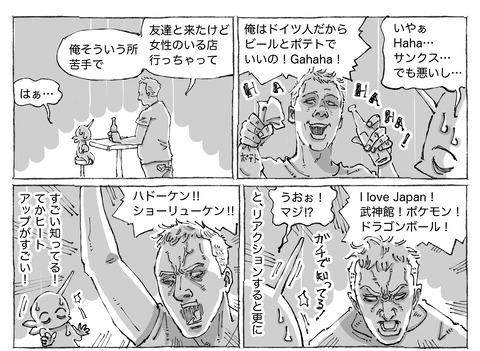 シビれめし【40】②1