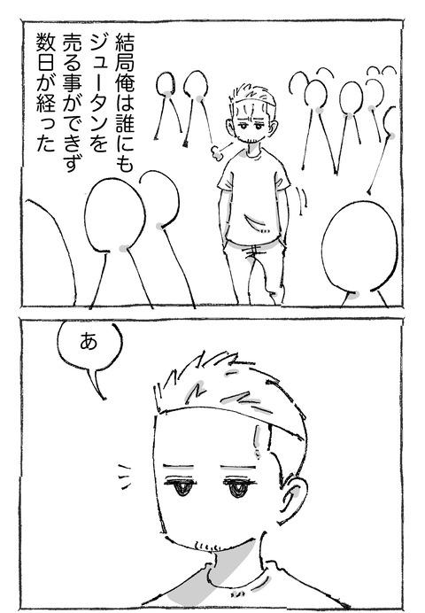【青年と日本女子】911