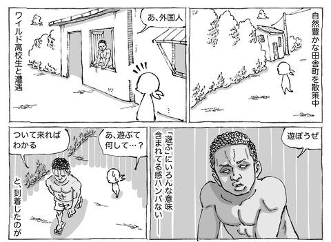 SNS漫画【80】①