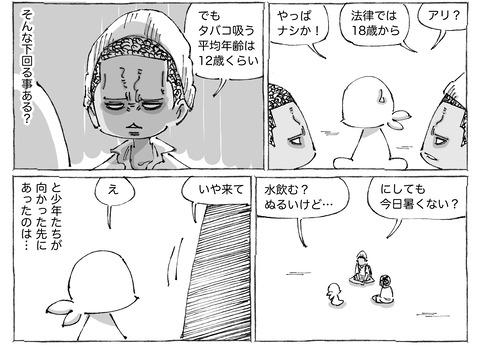 シビれめし【65】①2