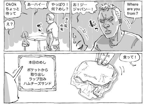 シビれめし【40】①2