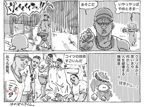 SNS漫画【96】②