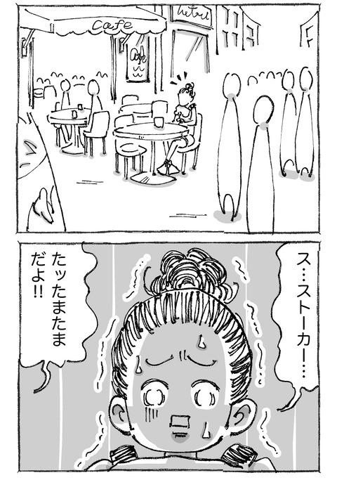 【青年と日本女子】912