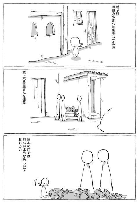 【魚屋集落】1