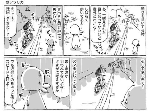 海外旅日記【134】①