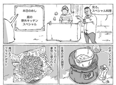 シビれめし【66】②1