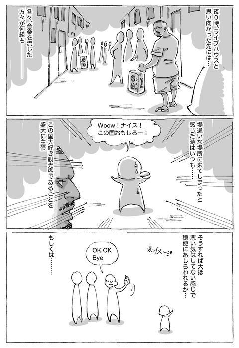 【サンティアゴ宿探し】3