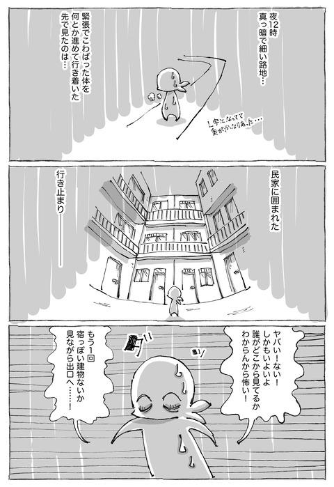 【シーギリヤロック】17