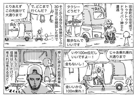 SNS漫画【75】①