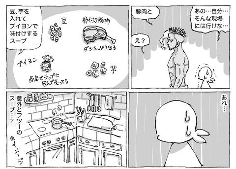 シビれめし【2】②1