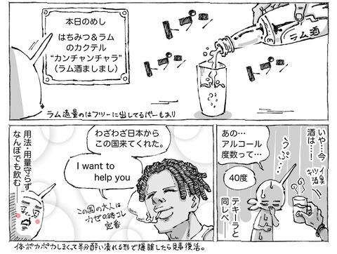 シビれめし【5】②2