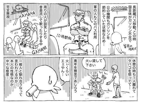 SNS漫画【74】①