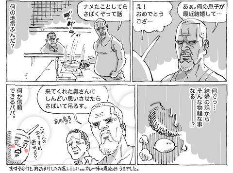 シビれめし【73】②2