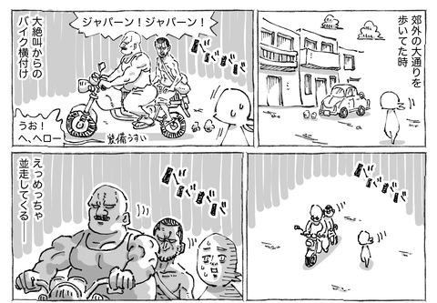 SNS漫画【50】①