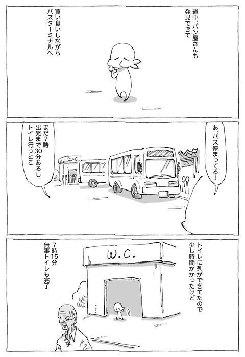 【シーギリヤロック】37