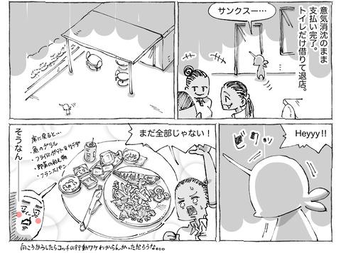 シビれめし【59】②2