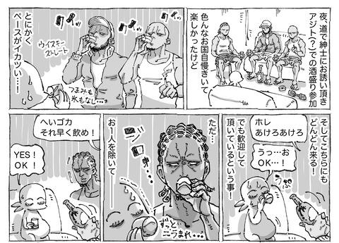 SNS漫画【95】①