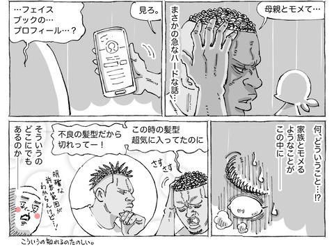 海外旅日記【173】②