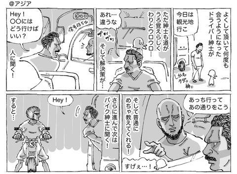 海外旅日記【150】①