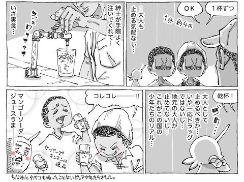 シビれめし【65】②2