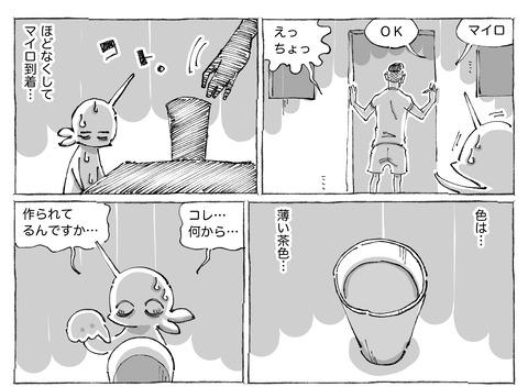 シビれめし【61】②1