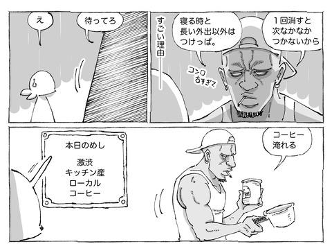 シビれめし【64】②1